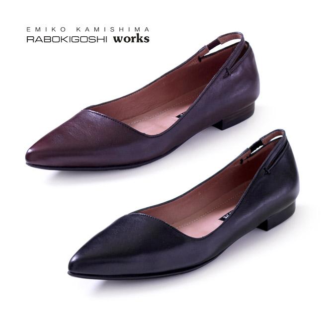 22cm - 25cm フラットパンプス 黒 ブラック ワイン レッド ボルドー 赤 ボロネーゼ製法 大きいサイズ 小さいサイズ ローヒール 永遠の定番 期間限定お試し価格 RABOKIGOSHI フラットヒール works ポインテッドトゥ パンプス 履きやすい ラボキゴシワークス 本革 レディース ブランド 靴 12389