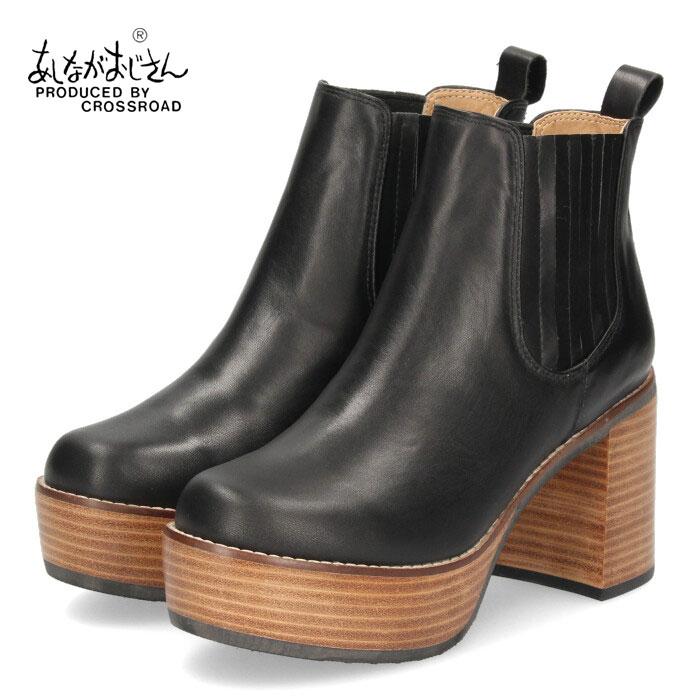 あしながおじさん 靴 サイドゴアブーツ レディース 厚底 ハイヒール 1310117 黒 本革 アンクルブーツ 太めヒール チャンキーヒール
