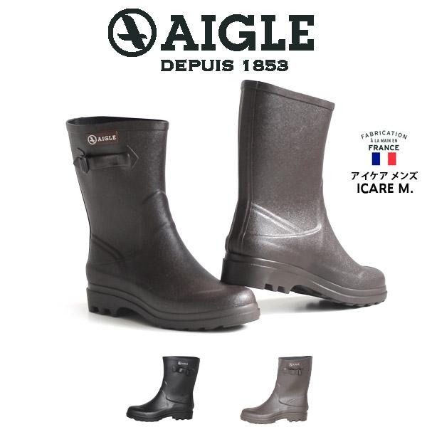 AIGLE エーグル アイケア メンズ レインブーツ 長靴 ショート丈 8515 ICARE ラバーブーツ 正規品