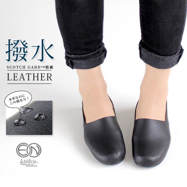 ENあしながおじさん 靴 ナチュラル カジュアル シューズ フラット レディース 5360077 撥水 防水 本革 ぺたんこ 日本製 ブラック 黒