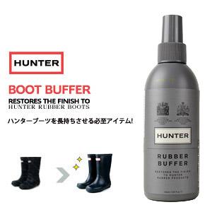 ハンター ブーツ バッファ HUNTER BOOT BUFFER ラバーブーツ専用ツヤ出し保護剤 (スプレータイプ) 150ml 靴 お手入れ