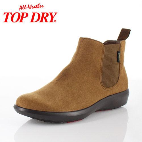 アサヒ トップドライ レディース TOP DRY TDY3970 ゴアテックス ブーツ 防水 ショートブーツ 幅広 靴 ワイズ 3E 日本製 サイドゴア オーク ブラウン