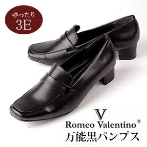 Romeo Valentino ロメオ バレンチノ 万能黒パンプス ゆったり幅広3E設計 機能が充実のシンプルな黒パンプス 3372 ブラック 就活 ビジネス 爆買い送料無料 オフィス 評判 リクルート ローファー スクエアトゥ レディース フォーマル