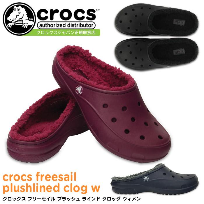 kurokkusufuriseirupurasshuraindokurogguuimen 203570 crocs freesail plushlined clog w女士涼鞋