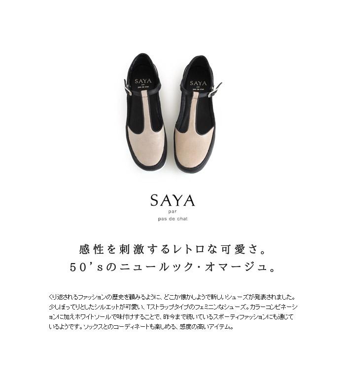 小夜小夜 rabokigoshi 50094 厚底 T 帶鞋皮革休閒鞋出售