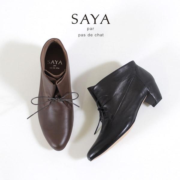 SAYA ブーツ サヤ ラボキゴシ 靴 50558 本革 ブーティ レースアップ リボン アンクルブーツ ヒール レディース 日本製 セール
