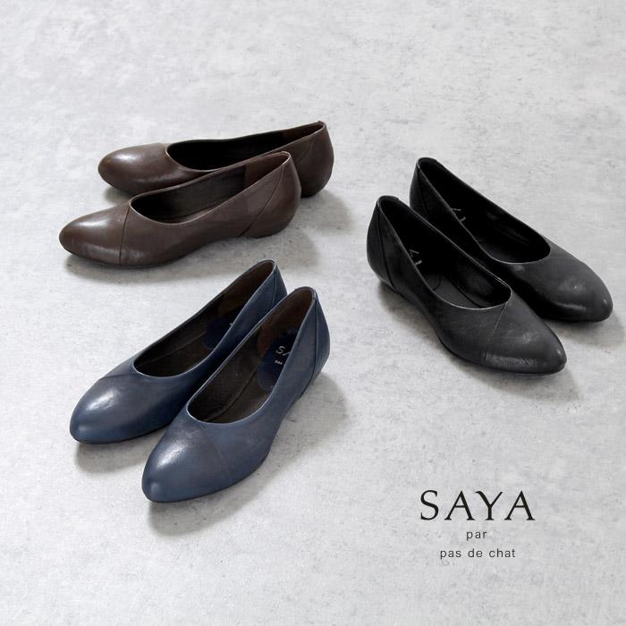 SAYA 靴 サヤ ラボキゴシ 50512 本革 パンプス ローヒール インヒール 日本製 レディース