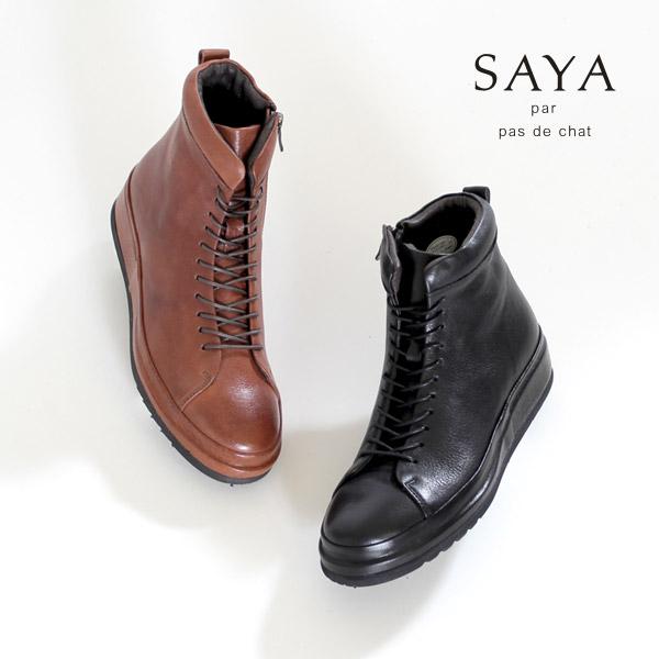 SAYA ブーツ サヤ ラボキゴシ 靴 50529 本革 レースアップブーツ レディース ショートブーツ 編み上げブーツ ファスナー付き セール