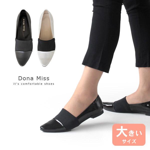 フラットシューズ Dona Miss ドナミス 1322 本革 ぺたんこ パンプス ストレッチ シューズ 大きいサイズ レディース 25.5 26.0 靴