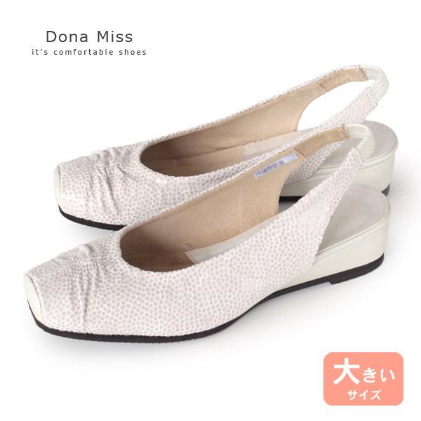 コンフォート パンプス バックストラップ Dona Miss ドナミス 4009 アイボリー サンダル ワイズ 3E 大きいサイズ レディース 25.5cm 26cm 靴