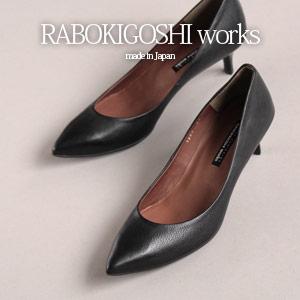 【エントリーでP5倍 4/9 20:00-4/16 1:59】 RABOKIGOSHI works 靴 ラボキゴシ ワークス 1297-B パンプス 黒 本革