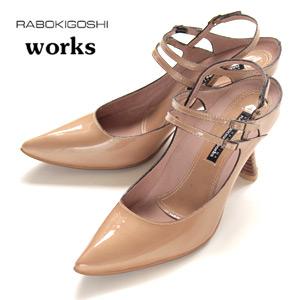 RABOKIGOSHI works 靴 ラボキゴシ ワークス 1533-BEGE バックストラップ パンプス ベージュ エナメル バックベルト 本革 ヒール 21.5 22.0 ~ 25.0 25.5 26.0