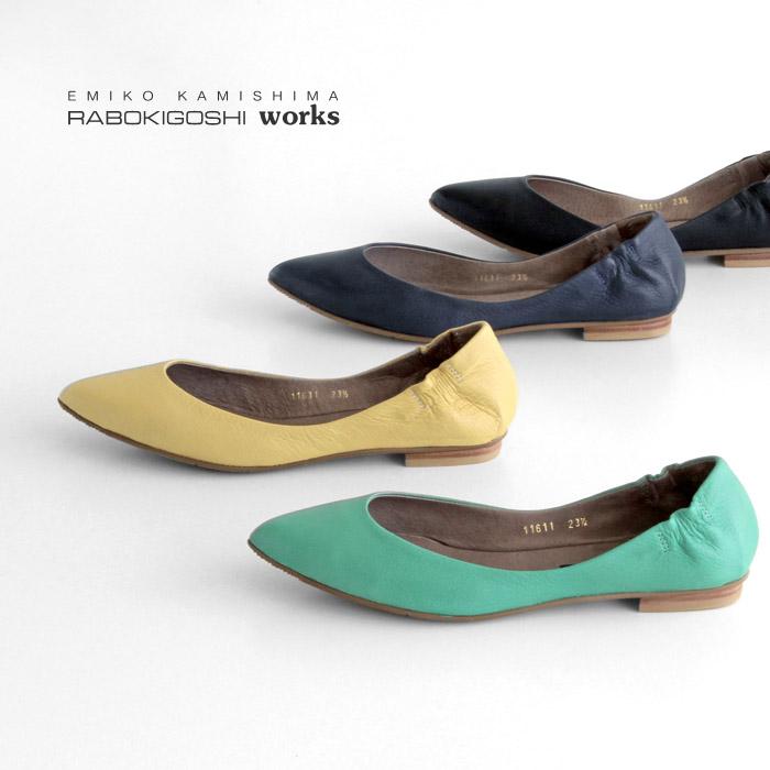 ラボキゴシ ワークス RABOKIGOSHI works 靴 11611 撥水 本革 フラットシューズ フラット パンプス レディース 防水 レインパンプス