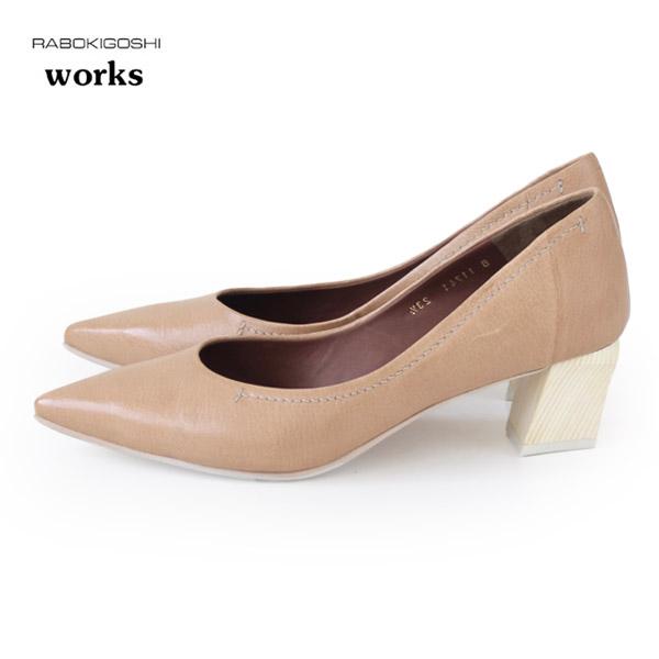 RABOKIGOSHI works 靴 ラボキゴシ ワークス 11741-BEG パンプス 本革 ベージュ ポインテッドトゥ ミドルヒール レディース 大きいサイズ 22.0 ~ 25.0 25.5 26.0cm セール