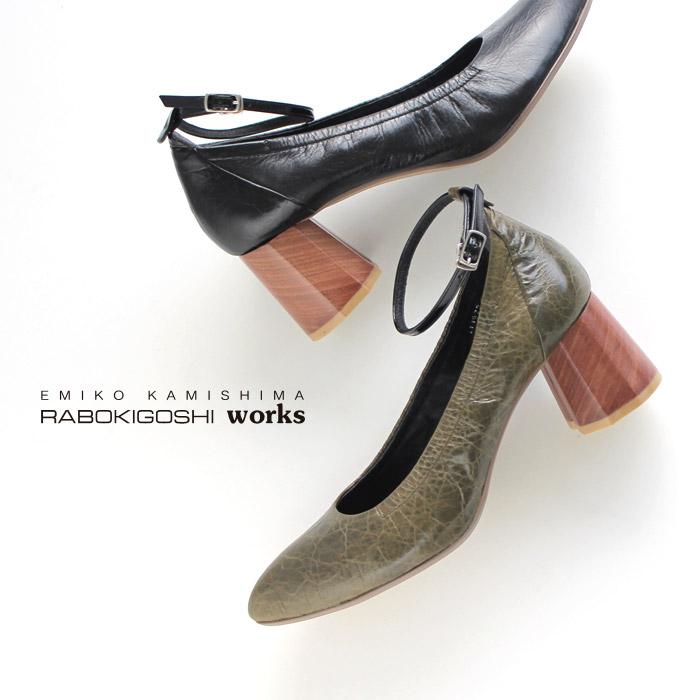 RABOKIGOSHI works 靴 ラボキゴシ ワークス 11923 本革 アンクルストラップ パンプス 太ヒール チャンキーヒール セール
