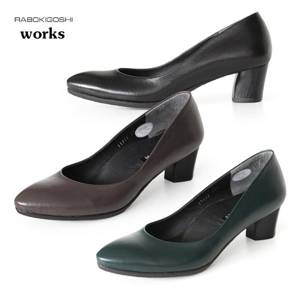 RABOKIGOSHI works 靴 ラボキゴシ ワークス 11915 本革 パンプス 太ヒール レディース 日本製 ミドルヒール 5cm セール