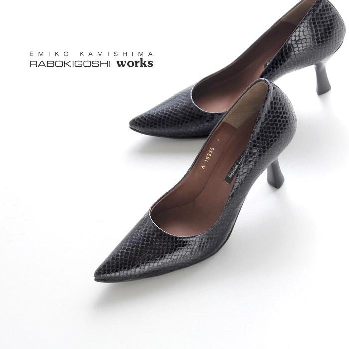 RABOKIGOSHI works 靴 ラボキゴシ ワークス 10335 BK パイソン柄 型押し パンプス 本革 ヒール ポインテッドトゥ レディース