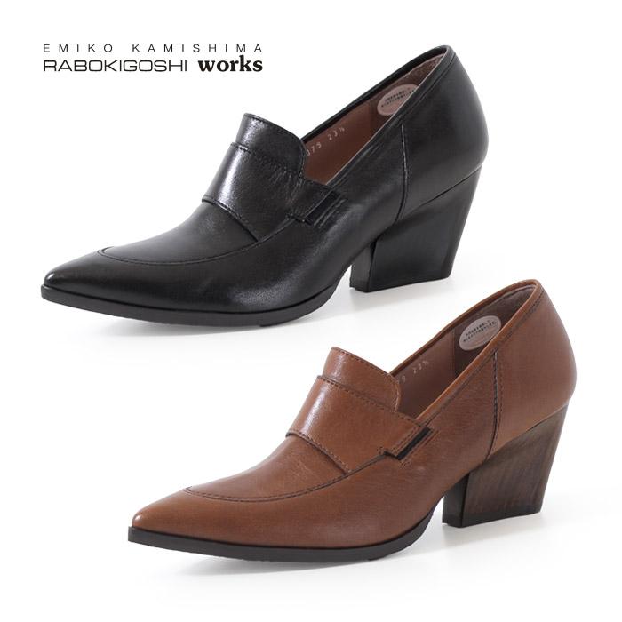 RABOKIGOSHI works 靴 ラボキゴシ ワークス 12079 本革 ローファー パンプス 太ヒール レディース 日本製