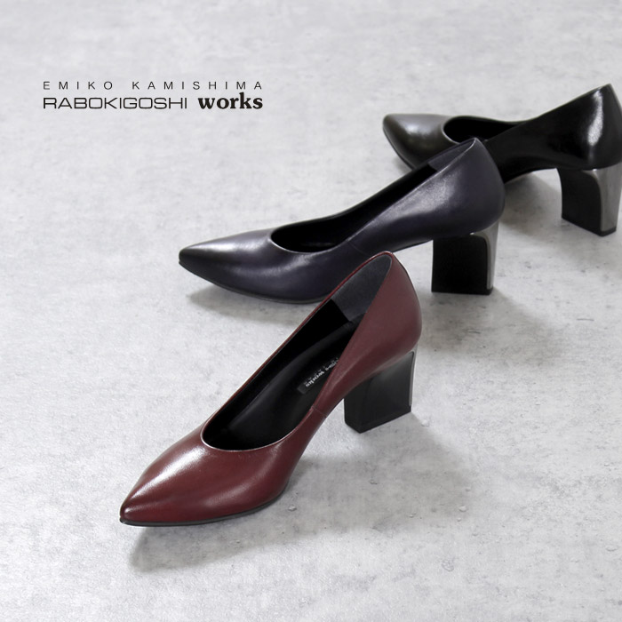 RABOKIGOSHI works 靴 ラボキゴシ ワークス 12097 本革 パンプス ヒール ポインテッドトゥ 日本製 レディース