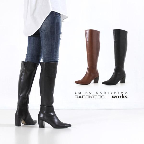 【エントリーでP5倍 4/9 20:00-4/16 1:59】 RABOKIGOSHI works ブーツ ラボキゴシ ワークス 靴 12108 本革 ロングブーツ ヒール レディース レザーブーツ セール
