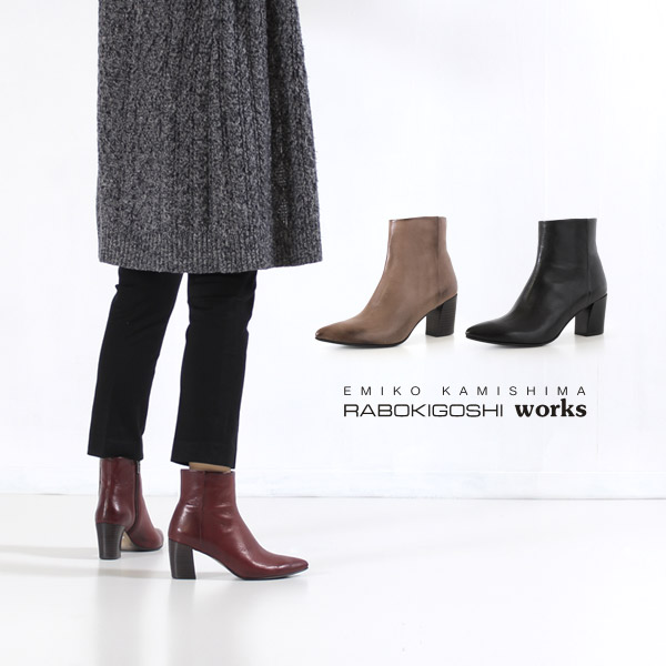 RABOKIGOSHI works ブーツ ラボキゴシ ワークス 靴 12100 本革 ショートブーツ レディース 太ヒール ファスナー セール