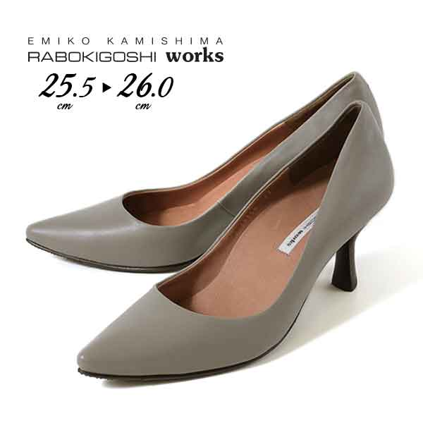 RABOKIGOSHI works ラボキゴシ ワークス 12156D GRE 撥水 パンプス グレージュ 本革 防水 レインパンプス ヒール レディース 靴 スコッチガード 日本製 大きいサイズ 25.5 26