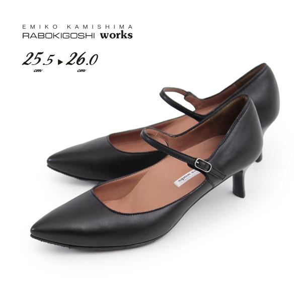 RABOKIGOSHI works 靴 ラボキゴシ ワークス 12181D B 撥水 ストラップ パンプス ブラック 黒 本革 ヒール レディース 25.5cm 26cm 大きいサイズ