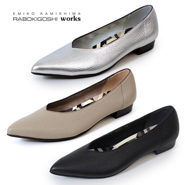 RABOKIGOSHI works 靴 ラボキゴシ ワークス 12201 本革 パンプス ローヒール フラットパンプス ポインテッドトゥ Vカット レディース 小さいサイズ 大きいサイズ セール