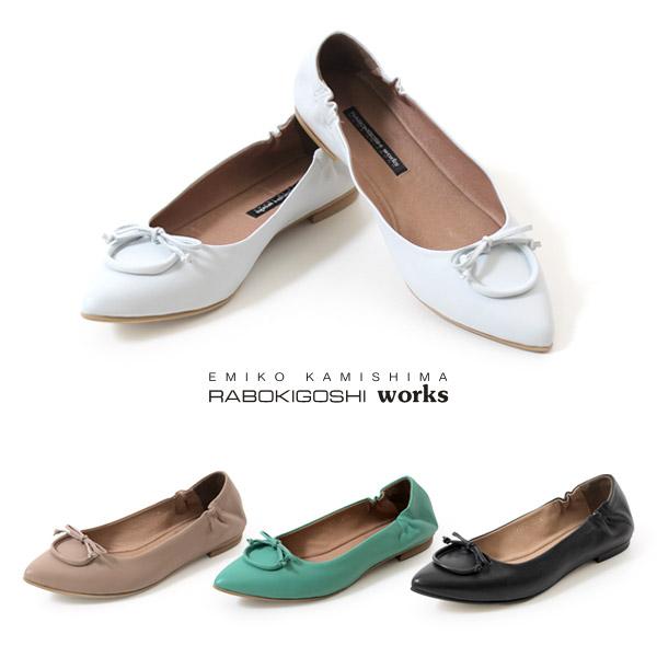 RABOKIGOSHI works 靴 ラボキゴシ ワークス 12174 撥水 本革 フラットシューズ リボン フラット パンプス レディース バレエシューズ