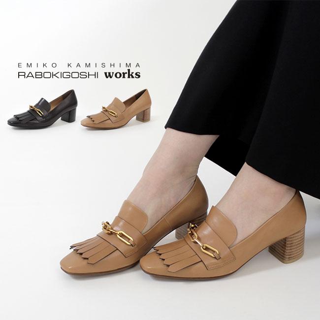 RABOKIGOSHI works 靴 ラボキゴシ ワークス 12273 チェーンローファー レディース パンプス キルト チャンキーヒール 本革 スクエアトゥ フリンジ セール