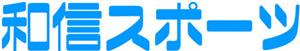 和信スポーツ:掲載商品は全て店内在庫有り、即日発送可能です