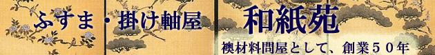 襖(ふすま)・掛け軸屋 和紙苑:和のトータルコーディネーター