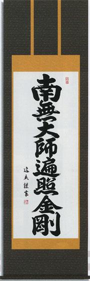 H9-004 弘法名号 掛け軸