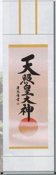 H9-049 天照皇大神 掛け軸