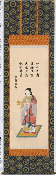 H9-084 聖徳太子御尊像 掛け軸
