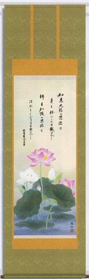 H9-087 恩徳讃蓮華 掛け軸