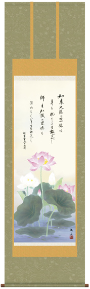 E1-S022 恩徳讃蓮華 掛け軸
