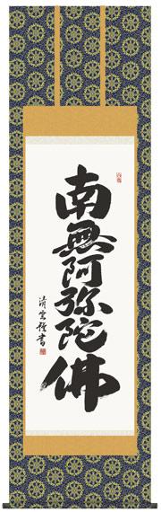 E2-001 南無阿弥陀仏 六字名号 掛け軸
