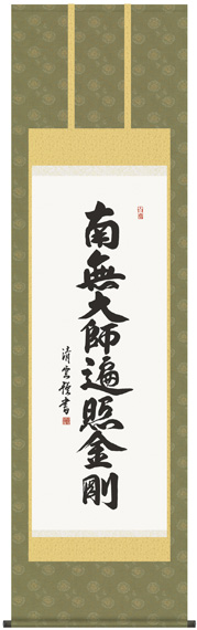 E2-042 弘法名号 掛け軸