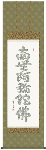 E2-059 心経六字名号 掛け軸