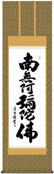 E2-002 南無阿弥陀仏 六字名号 掛け軸