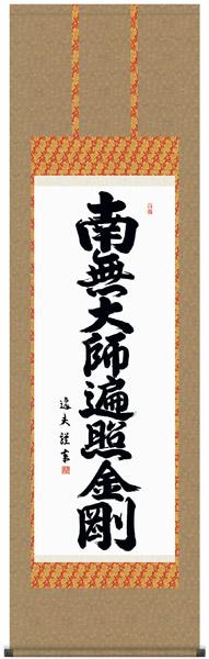 E2-041 弘法名号 掛け軸