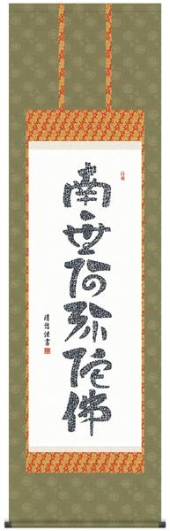 E2-073 心経六字名号 掛け軸