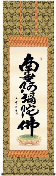 E2-074 南無阿弥陀仏 六字名号 掛け軸