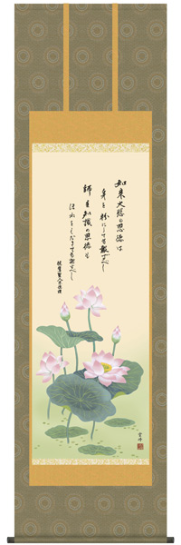 E1-S047 恩徳讃蓮華 掛け軸