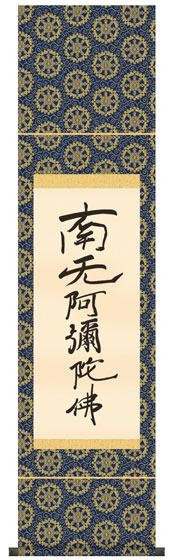 SE2-078 南無阿弥陀仏 六字名号(復刻) 掛け軸