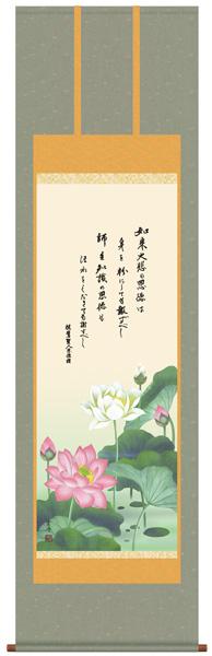 E1-S025 恩徳讃蓮華 掛け軸