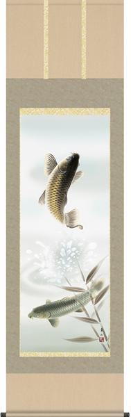 端午の節句 掛け軸 遊鯉 (掛軸/壁掛け/子供の日/男の子/出産祝い/送料無料)