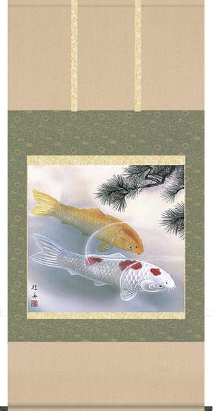 端午の節句 掛け軸 松下遊鯉 (掛軸/壁掛け/子供の日/男の子/出産祝い/送料無料)