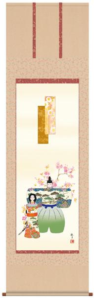 立雛 掛け軸 掛軸 (桃の節句/雛祭り/お雛様/初節句/雛/ひな祭り/おひな様/ひなまつり/おひなさま/壁掛け/女児/出産/お祝い/)